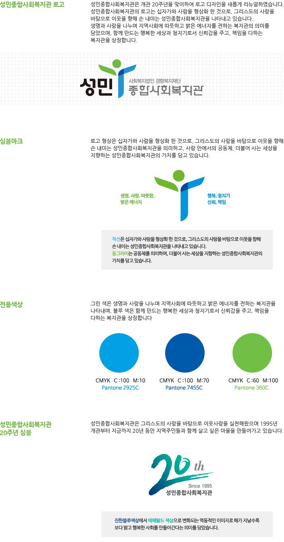 성민종합사회복지관 로고 설명