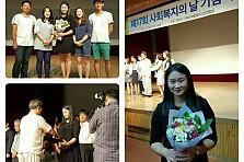 [성민] 제17회 사회복지의 날 기념 수상