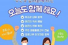 [성민] 성민종합사회복지관, 오늘도 함께 해요!